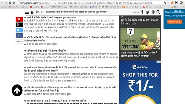 Screenshot of Dainik Bhaskar interview (Photo: dainikbhaskar.com)