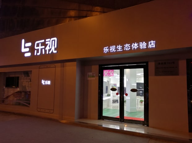 File photo of a LeEco store in China. Photo: ...