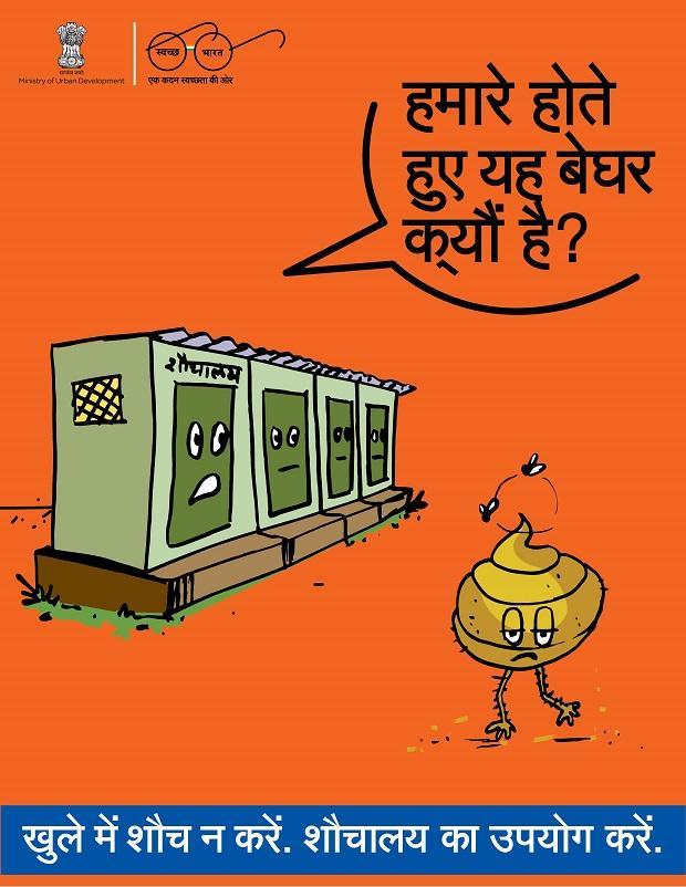 Swachh Bharat ad3