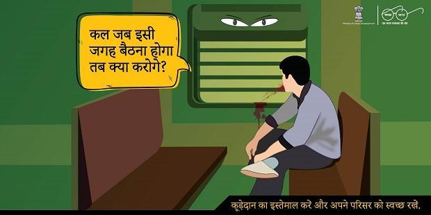 Swachh Bharat ad6