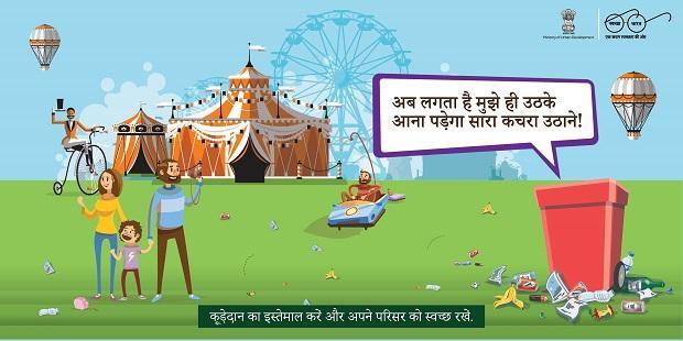 Swachh Bharat ad7
