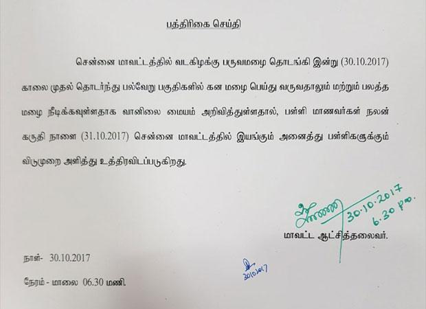 Chennai rain, Chennai weather, chennai news, chennai rain today, chennai rain forecast, chennai rain news, chennai rain alert, chennai rain 2017
