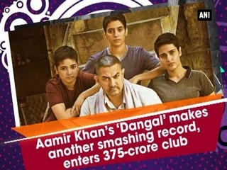 Aamir Khan's 'Dangal' makes another smashing record, enters 375-crore club