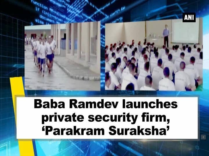 Baba Ramdev launches private security firm, 'Parakram Suraksha'