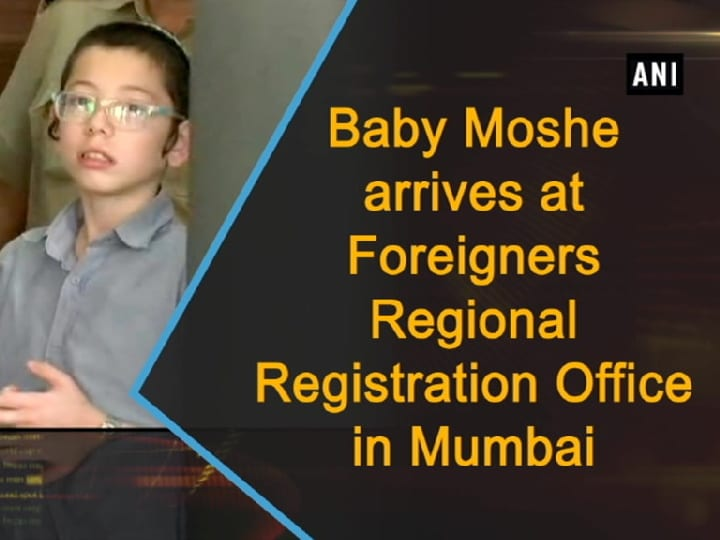 Baby Moshe arrives at Foreigners Regional Registration Office in Mumbai