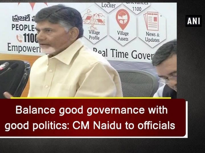 Balance good governance with good politics: CM Naidu to officials