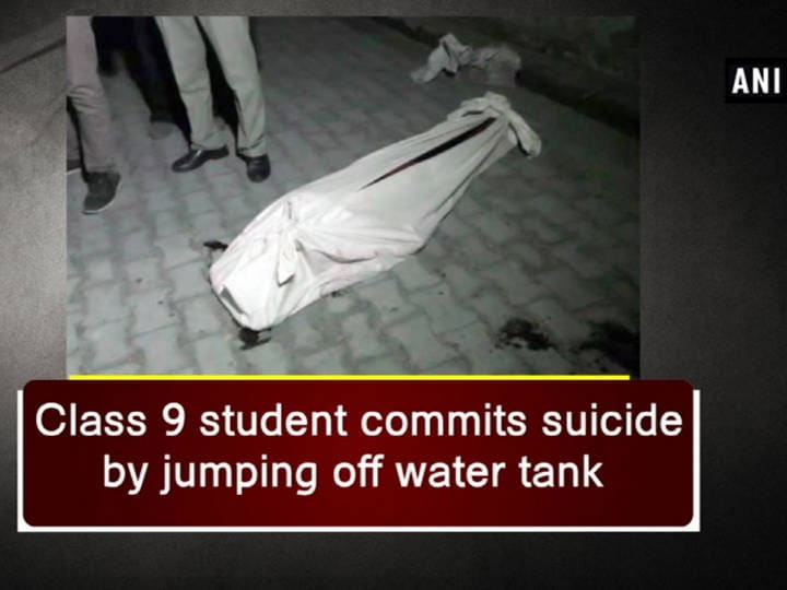 Class 9 student commits suicide by jumping off water tank