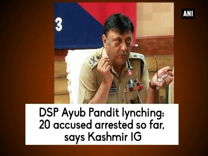 DSP Ayub Pandit lynching: 20 accused arrested so far, says Kashmir IG (Part- 1)