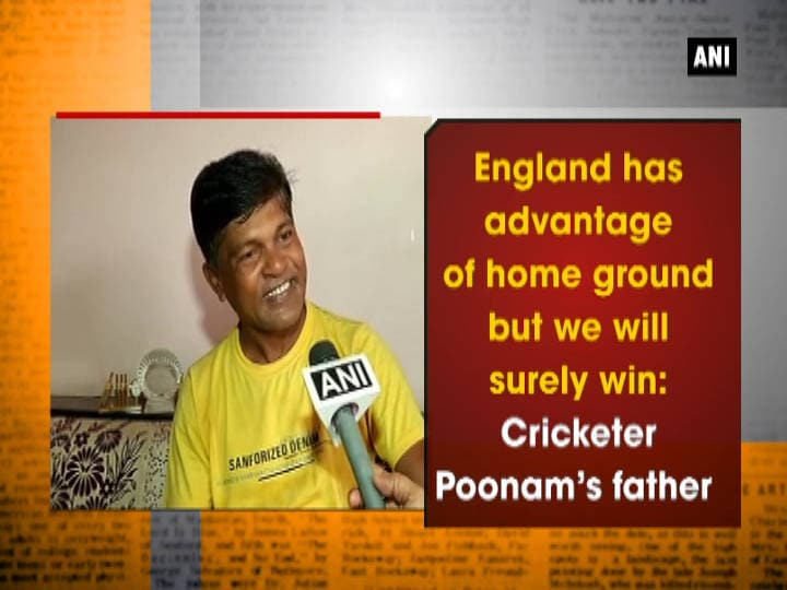 England has advantage of home ground but we will surely win: Cricketer Poonam's father