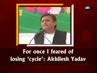 For once I feared of losing 'cycle': Akhilesh Yadav