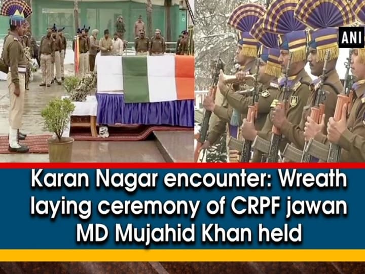 Karan Nagar encounter: Wreath laying ceremony of CRPF jawan MD Mujahid Khan held