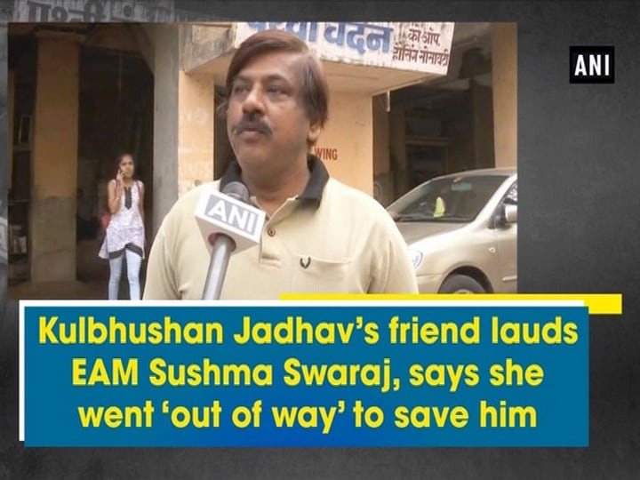 Kulbhushan Jadhav's friend lauds EAM Sushma Swaraj, says she went 'out of way' to save him