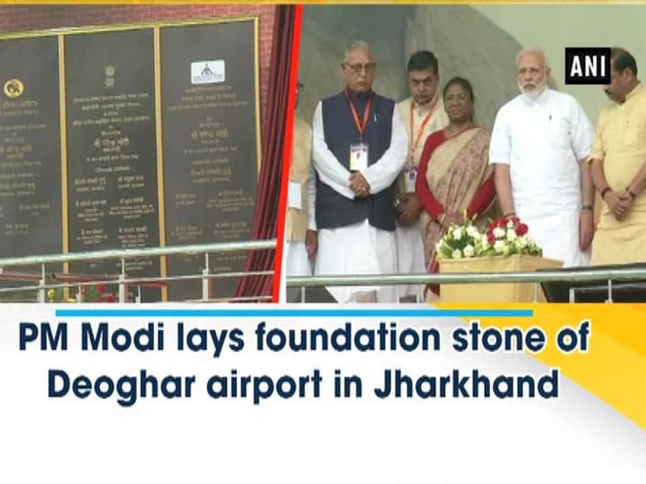 PM Modi lays foundation stone of Deoghar airport in Jharkhand