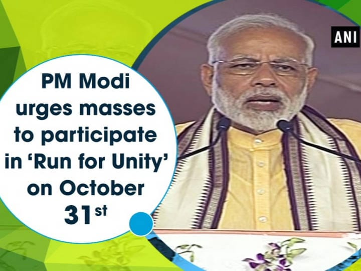 PM Modi urges masses to participate in 'Run for Unity' on October 31st