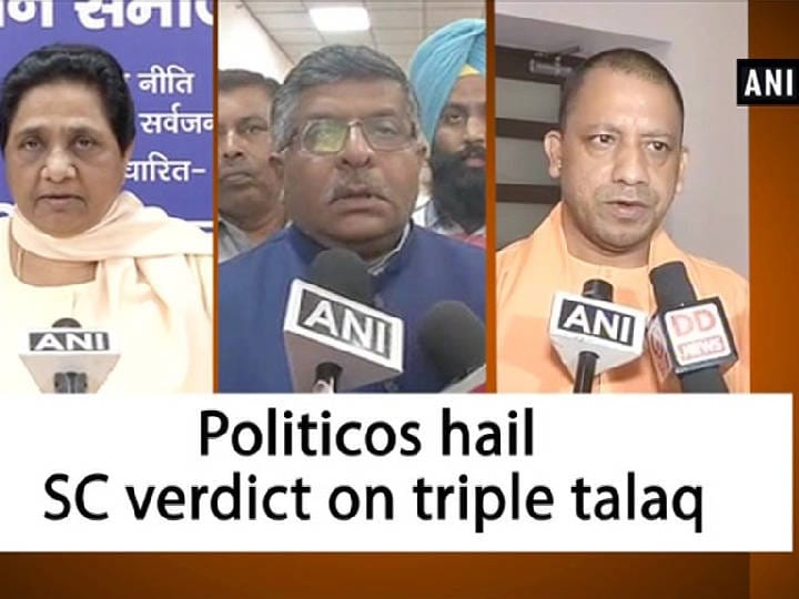 Politicos hail SC verdict on triple talaq
