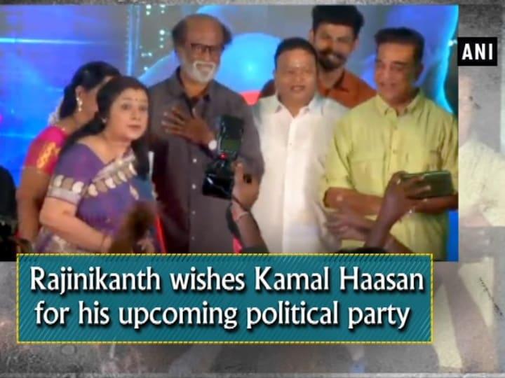 Rajinikanth wishes Kamal Haasan for his upcoming political party