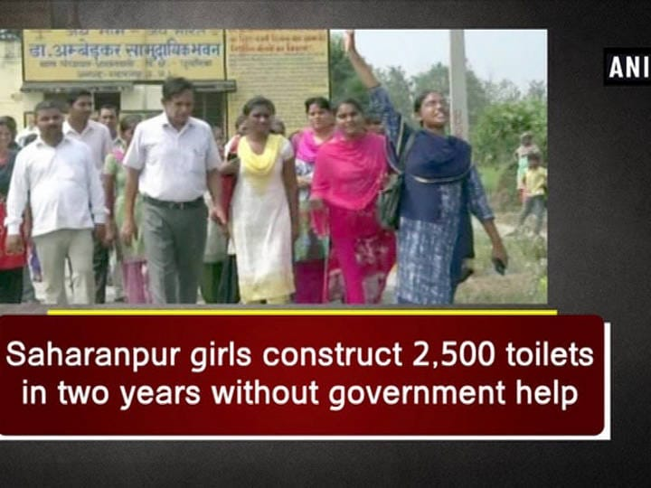 Saharanpur girls construct 2,500 toilets in two years without government help