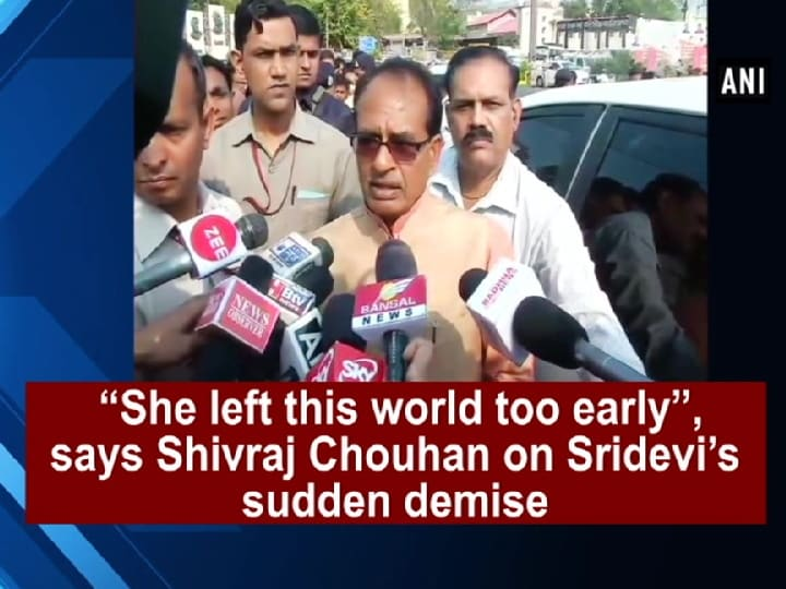 """""""She left this world too early"""", says Shivraj Chouhan on Sridevi's sudden demise"""