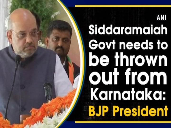 Siddaramaiah Govt needs to be thrown out from Karnataka: BJP President