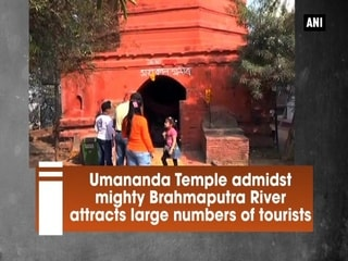 Umananda Temple admidst mighty Brahmaputra River attracts large numbers of tourists