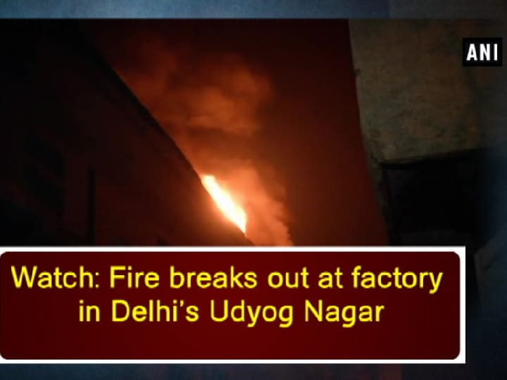 Watch: Fire breaks out at factory in Delhi's Udyog Nagar