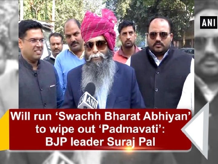 Will run 'Swachh Bharat Abhiyan' to wipe out 'Padmavati': BJP leader Suraj Pal