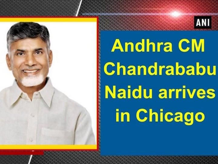 Andhra CM Chandrababu Naidu arrives in Chicago