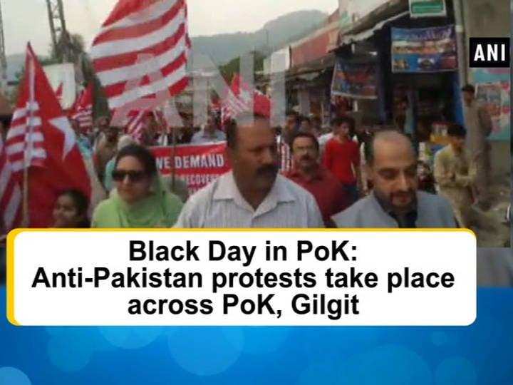 Black Day in PoK: Anti-Pakistan protests take place across PoK, Gilgit