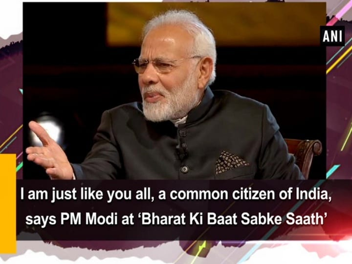 I am just like you all, a common citizen of India, says PM Modi at Bharat Ki Baat Sabke Saath