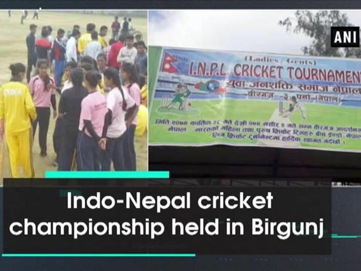 Indo-Nepal cricket championship held in Birgunj