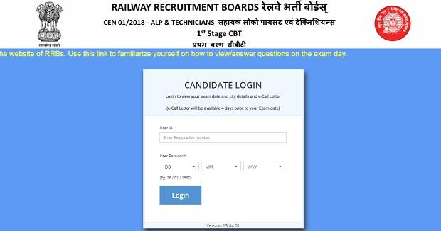 RRB ALP & Technician exam 2018: How to download admit card for Aug