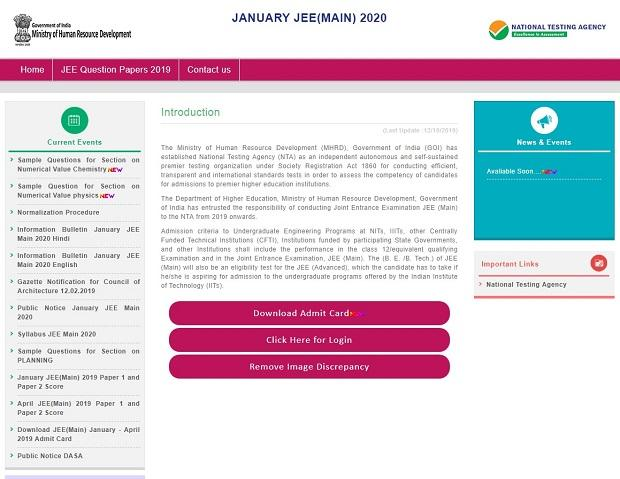 JEE Main Admit Card 2020 released, visit jeemain.nic.in to download