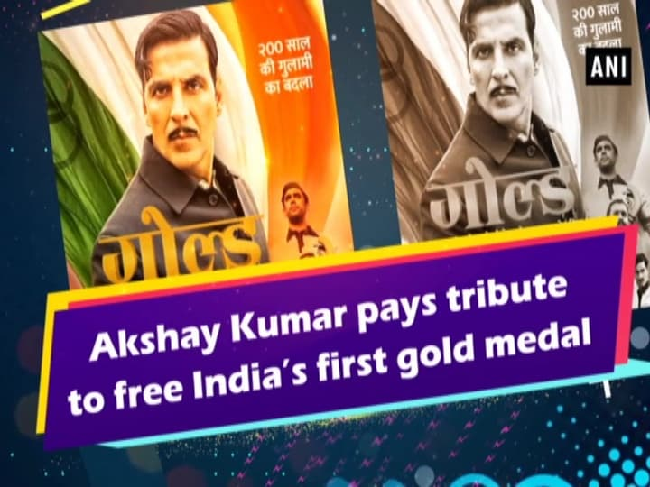 Akshay Kumar pays tribute to free India's first gold medal