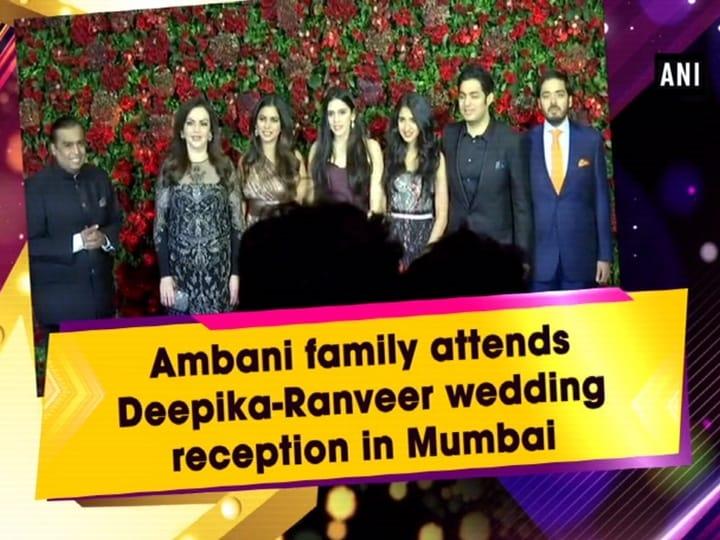 Ambani family attends Deepika-Ranveer wedding reception in Mumbai