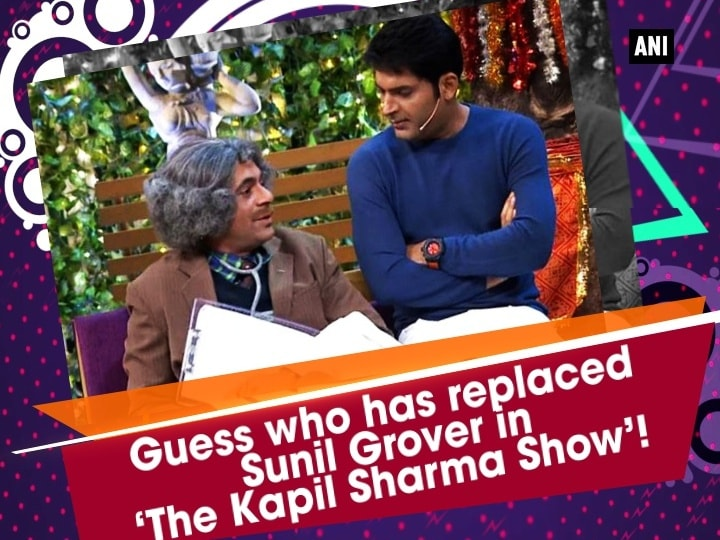 Guess who has replaced Sunil Grover in 'The Kapil Sharma Show'!