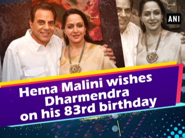 Hema Malini wishes Dharmendra on his 83rd birthday