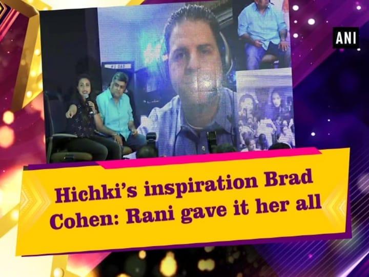 Hichki's inspiration Brad Cohen: Rani gave it her all