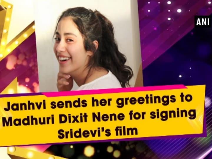 Janhvi sends her greetings to Madhuri Dixit Nene for signing Sridevi's film