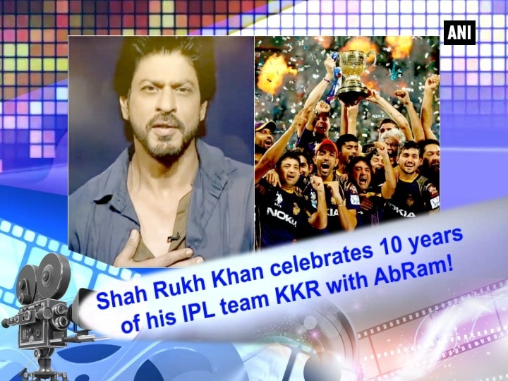 Shah Rukh Khan celebrates 10 years of his IPL team KKR with AbRam!