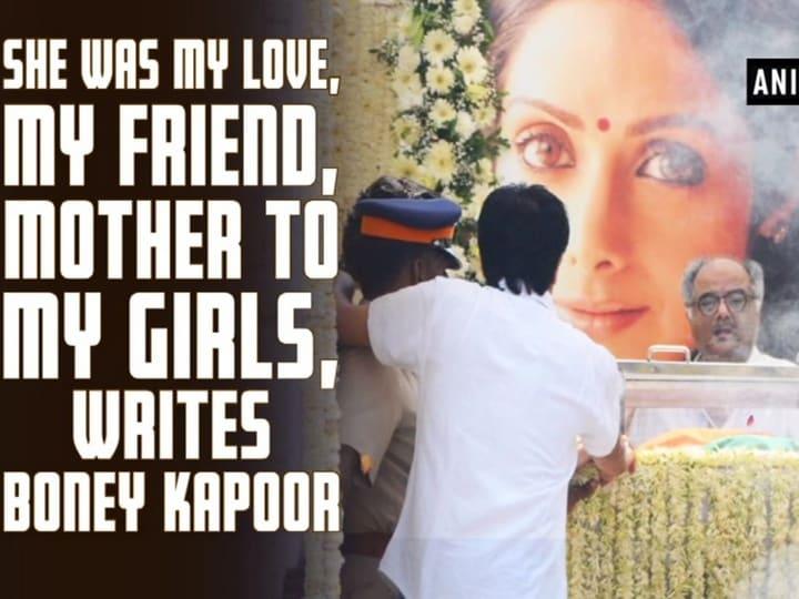 She was my love, my friend, mother to my girls, writes Boney Kapoor