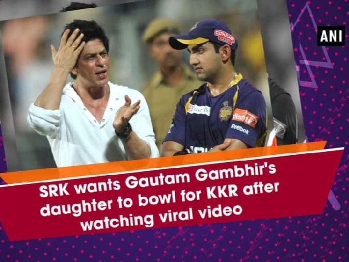 SRK wants Gautam Gambhir's daughter to bowl for KKR after watching viral video