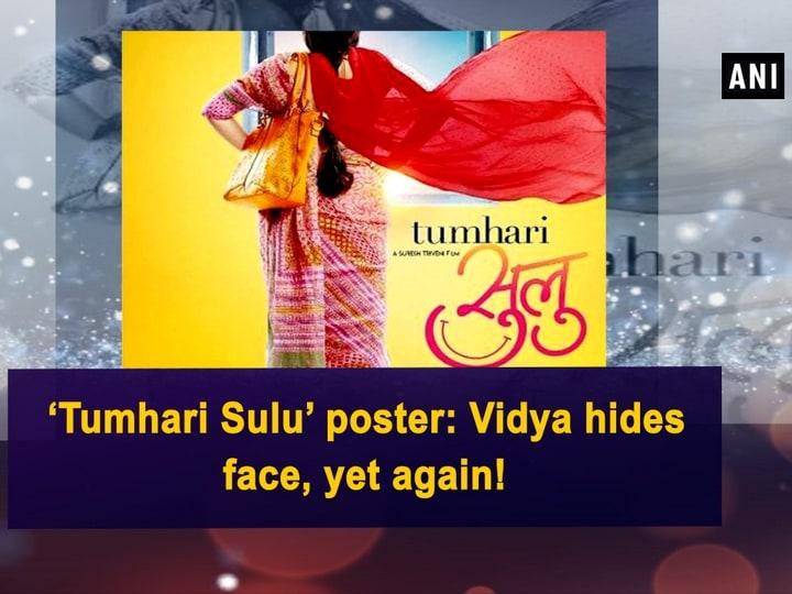 'Tumhari Sulu' poster: Vidya hides face, yet again!