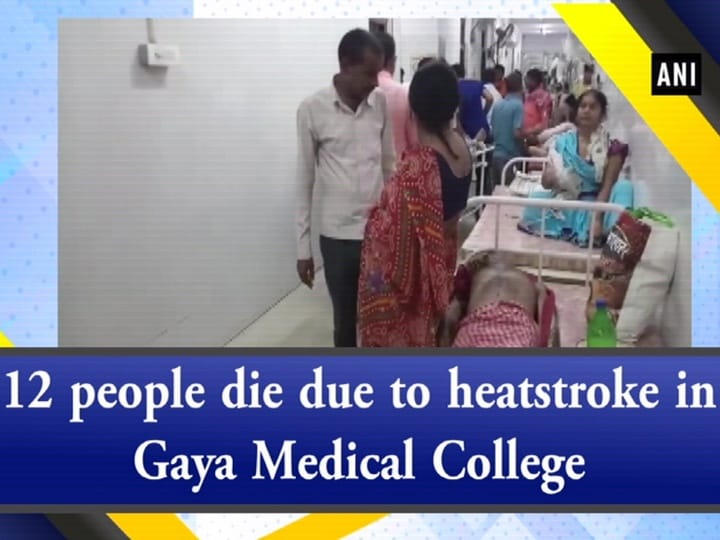 12 people die due to heatstroke in Gaya Medical College