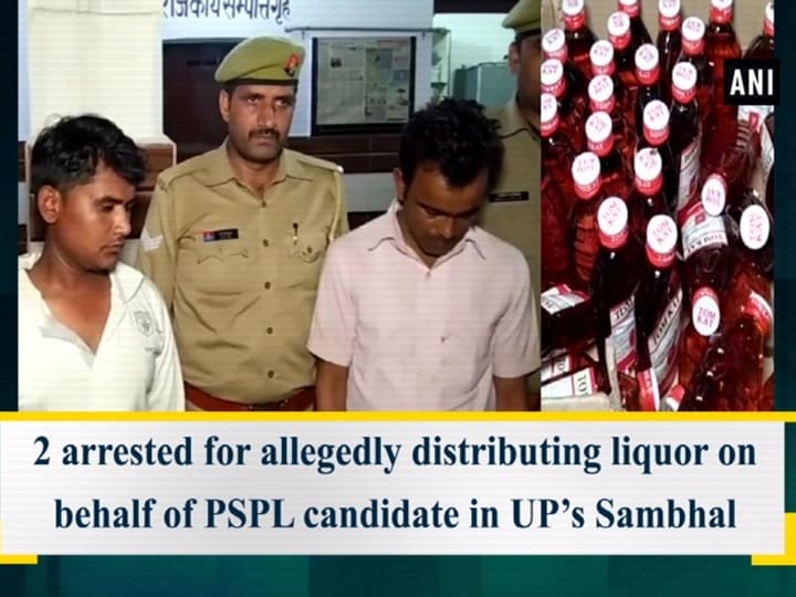 2 arrested for allegedly distributing liquor on behalf of PSPL candidate in UP's Sambhal