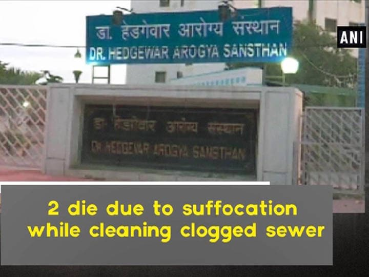 2 die due to suffocation while cleaning clogged sewer