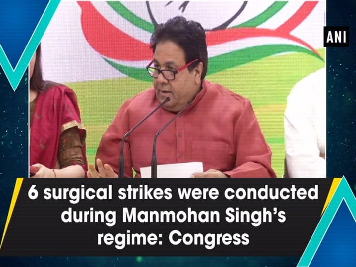 6 surgical strikes were conducted during Manmohan Singh's regime: Congress