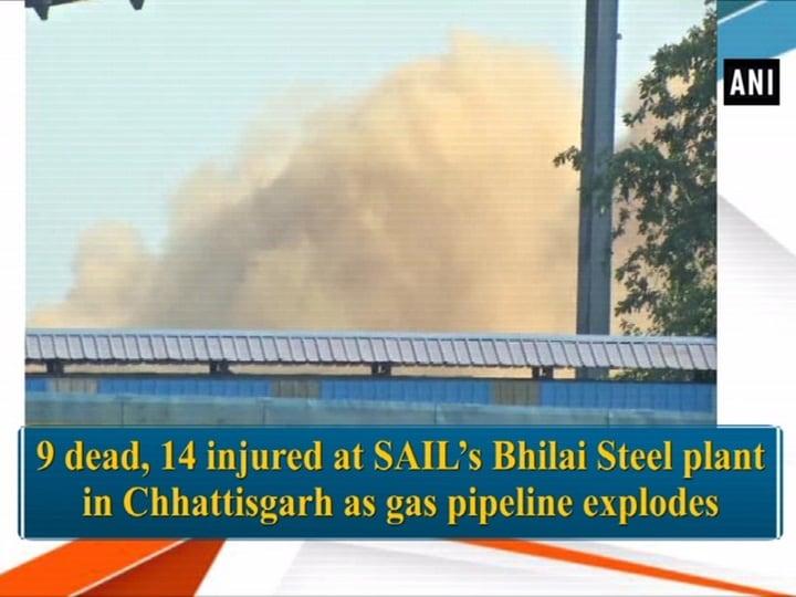9 dead, 14 injured at SAIL's Bhilai Steel plant in Chhattisgarh as gas pipeline explodes