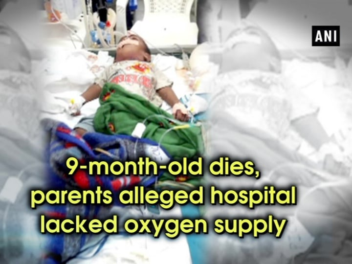 9-month-old dies, parents alleged hospital lacked oxygen supply
