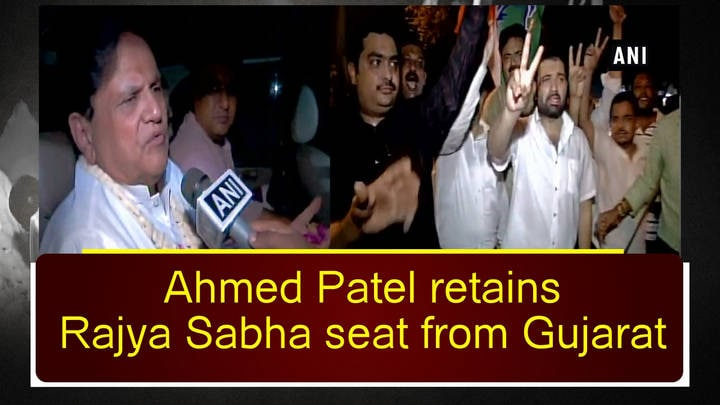 Ahmed Patel retains Rajya Sabha seat from Gujarat