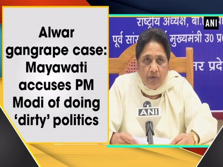 Alwar gangrape case: Mayawati accuses PM Modi of doing 'dirty' politics
